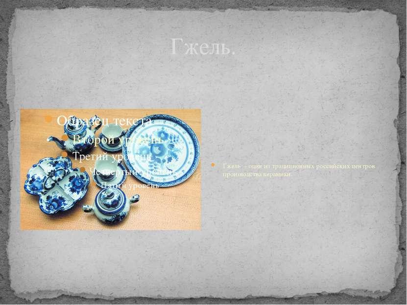 Гжель. Гжель - один из традиционных российских центров производства керамики.