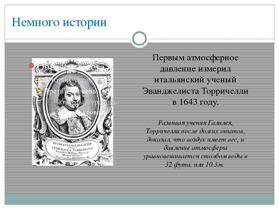 Немного истории Первым атмосферное давление измерил итальянский ученый Эвандж...