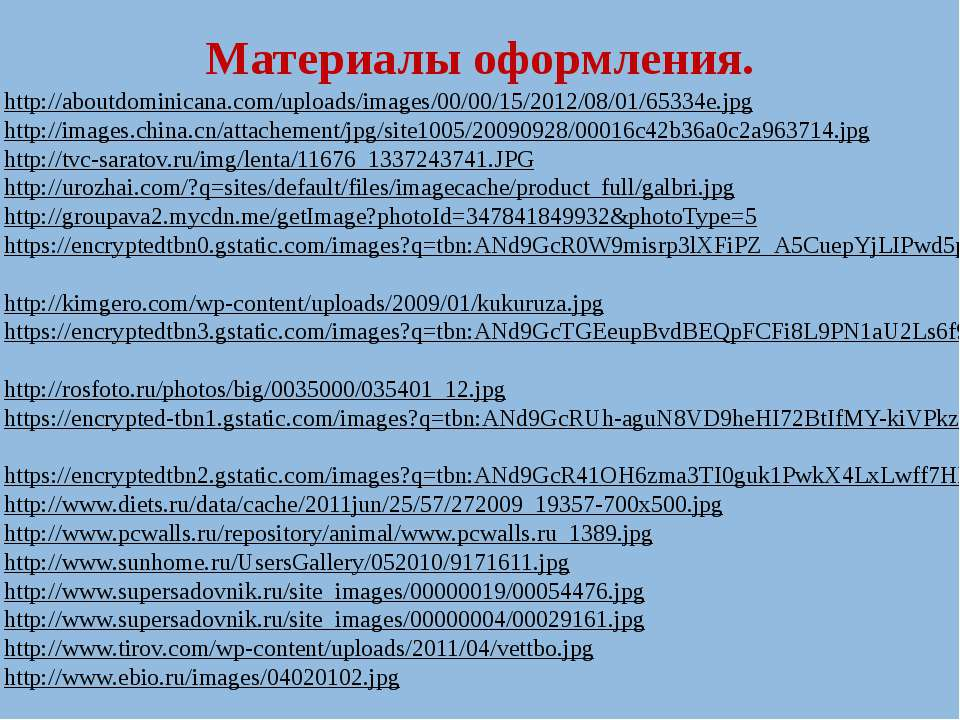 Материалы оформления. http://aboutdominicana.com/uploads/images/00/00/15/2012...