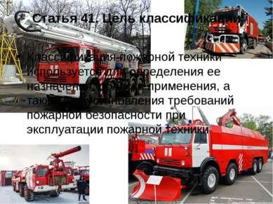 Статья 41. Цель классификации Классификация пожарной техники используется для...