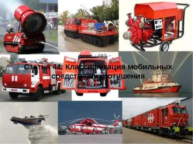 Статья 44. Классификация мобильных средств пожаротушения