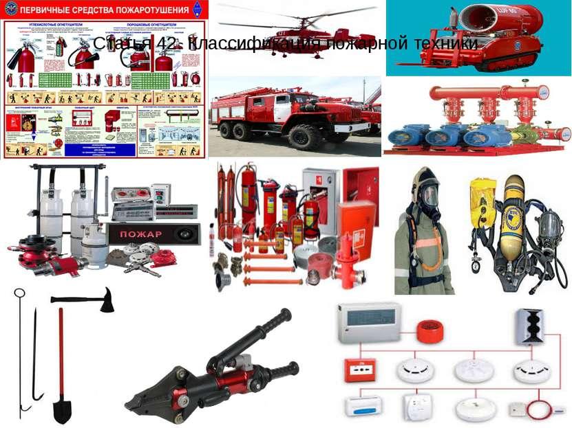 Статья 42. Классификация пожарной техники