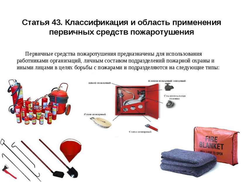 Статья 43. Классификация и область применения первичных средств пожаротушения...