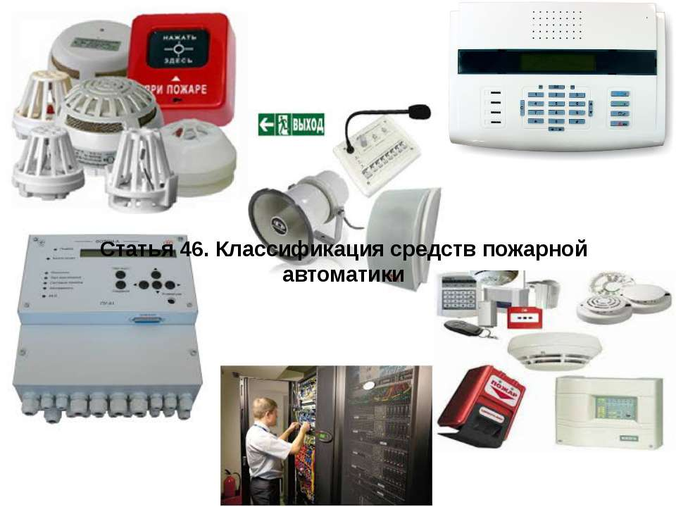 Статья 46. Классификация средств пожарной автоматики