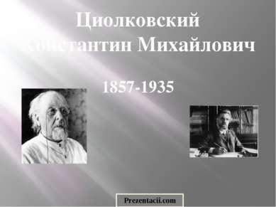 Циолковский Константин Михайлович 1857-1935