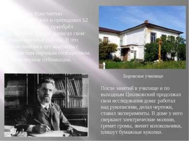 В Боровске Константин Циолковский жил и преподавал 12 лет, создал семью, прио...