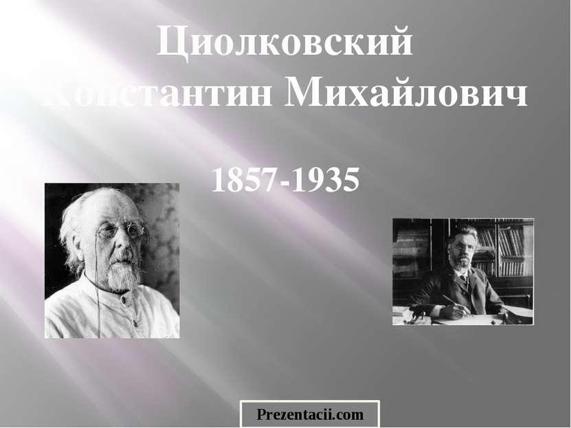 Циолковский Константин Михайлович 1857-1935 Prezentacii.com