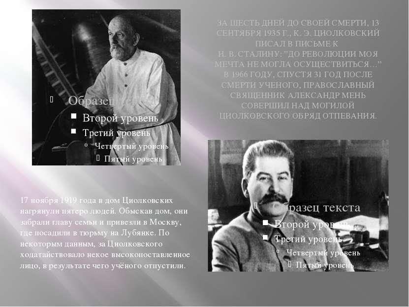 17 ноября 1919 года в дом Циолковских нагрянули пятеро людей. Обыскав дом, он...