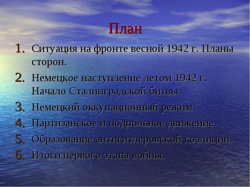 План Ситуация на фронте весной 1942 г. Планы сторон. Немецкое наступление лет...