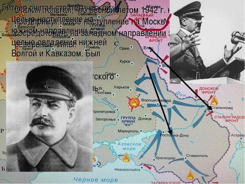 Сталин полагал, что весной-летом 1942 г. немцы предпримут новое наступление н...