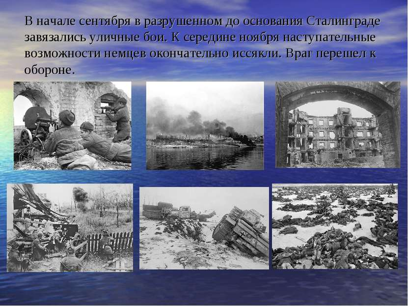 В начале сентября в разрушенном до основания Сталинграде завязались уличные б...