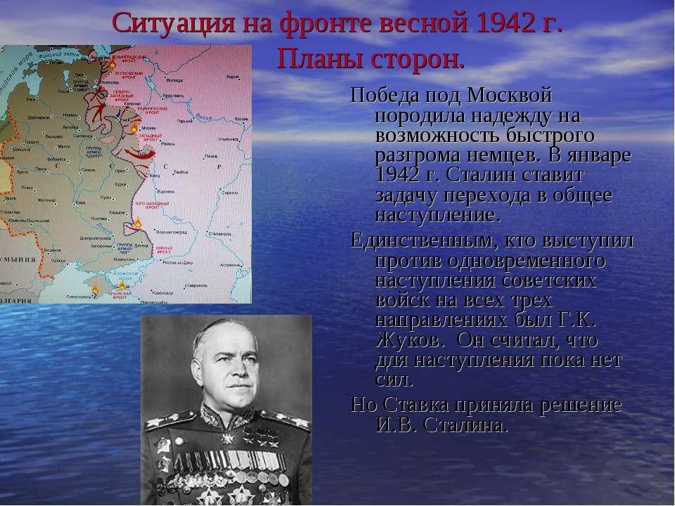Ситуация на фронте весной 1942 г. Планы сторон. Победа под Москвой породила н...