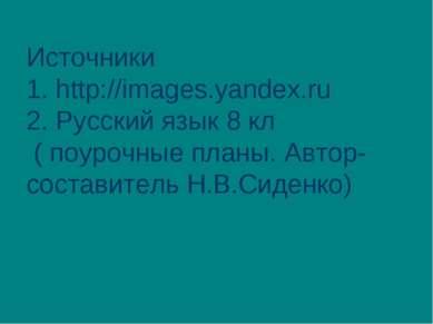 Источники 1. http://images.yandex.ru 2. Русский язык 8 кл ( поурочные планы. ...