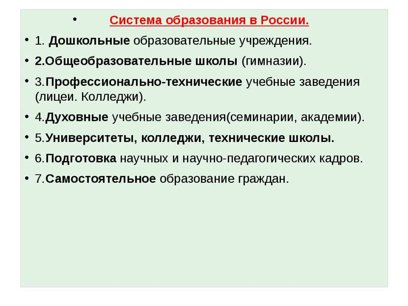 Система образования в России. 1. Дошкольные образовательные учреждения. 2.Общ...