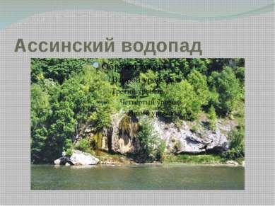 Ассинский водопад