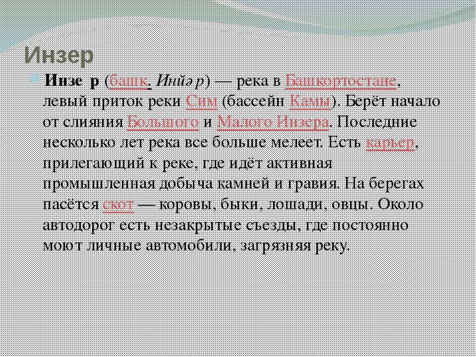 Инзер Инзе р (башк. Инйәр) — река в Башкортостане, левый приток реки Сим (бас...