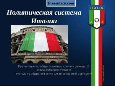 Политическая система Италии Презентацию по обществознанию сделала ученица 10 ...