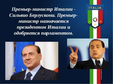 Премьер-министр Италии - Сильвио Берлускони. Премьер-министр назначается през...