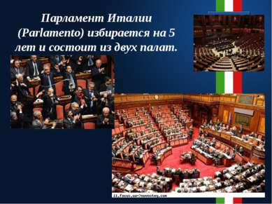 Парламент Италии (Parlamento) избирается на 5 лет и состоит из двух палат.