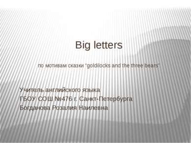 "Big letters по мотивам сказки ""goldilocks and the three bears"" Учитель англий..."