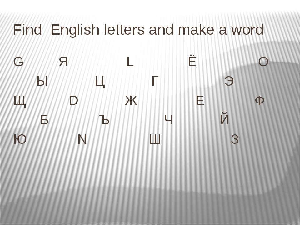 Find English letters and make a word G Я L Ё О Ы Ц Г Э Щ D Ж Е Ф Б Ъ Ч Й Ю N Ш З