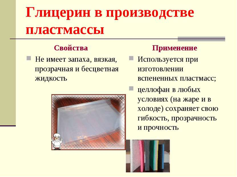 Глицерин в производстве пластмассы Свойства Не имеет запаха, вязкая, прозрачн...