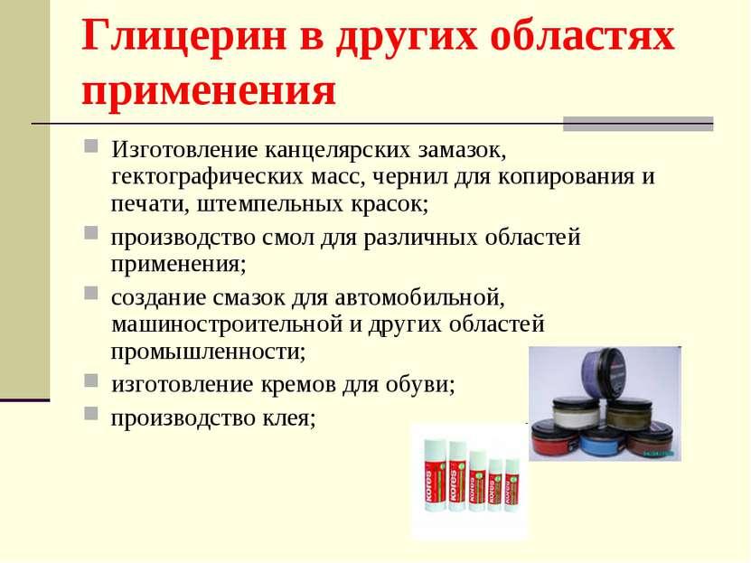 Глицерин в других областях применения Изготовление канцелярских замазок, гект...