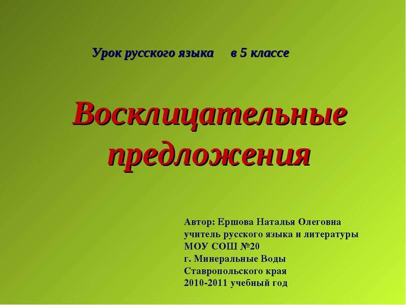 Восклицательные предложения Автор: Ершова Наталья Олеговна учитель русского я...