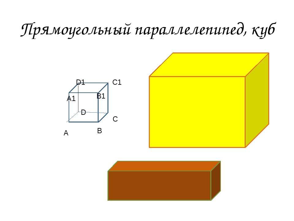 А В С D А1 В1 С1 D1 Прямоугольный параллелепипед, куб