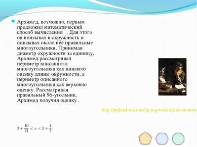 Архимед, возможно, первым предложил математический способ вычисления π. Для э...