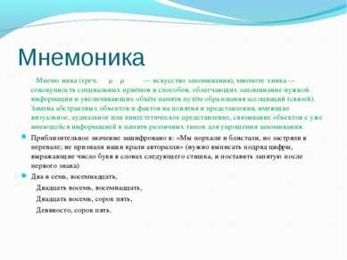 Мнемоника Мнемо ника (греч. τα μνημονιχα — искусство запоминания), мнемоте хн...