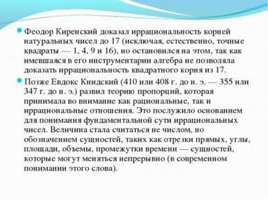 Феодор Киренский доказал иррациональность корней натуральных чисел до 17 (иск...