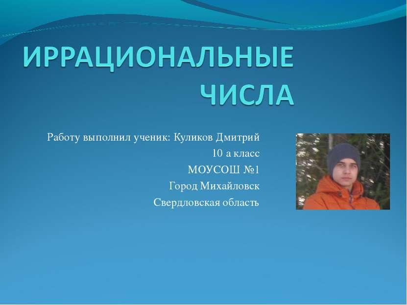Работу выполнил ученик: Куликов Дмитрий 10 а класс МОУСОШ №1 Город Михайловск...