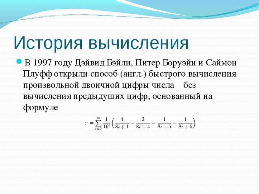 История вычисления В 1997 году Дэйвид Бэйли, Питер Боруэйн и Саймон Плуфф отк...