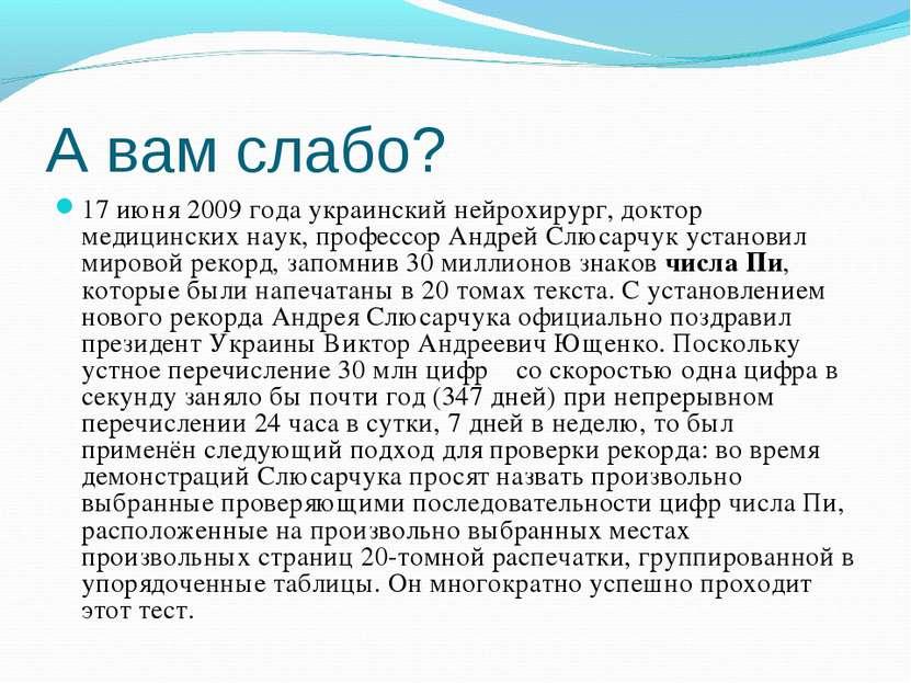 А вам слабо? 17 июня 2009 года украинский нейрохирург, доктор медицинских нау...