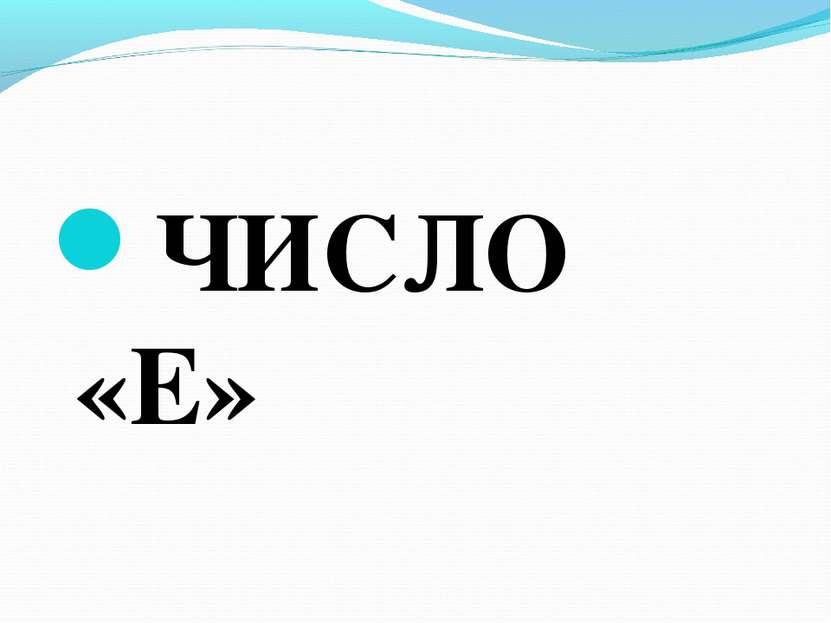 ЧИСЛО «Е»