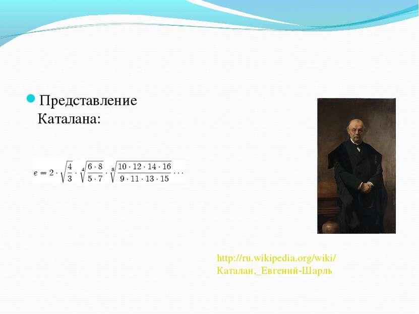 Представление Каталана: http://ru.wikipedia.org/wiki/Каталан,_Евгений-Шарль