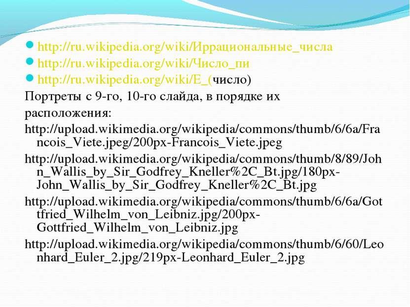 http://ru.wikipedia.org/wiki/Иррациональные_числа http://ru.wikipedia.org/wik...