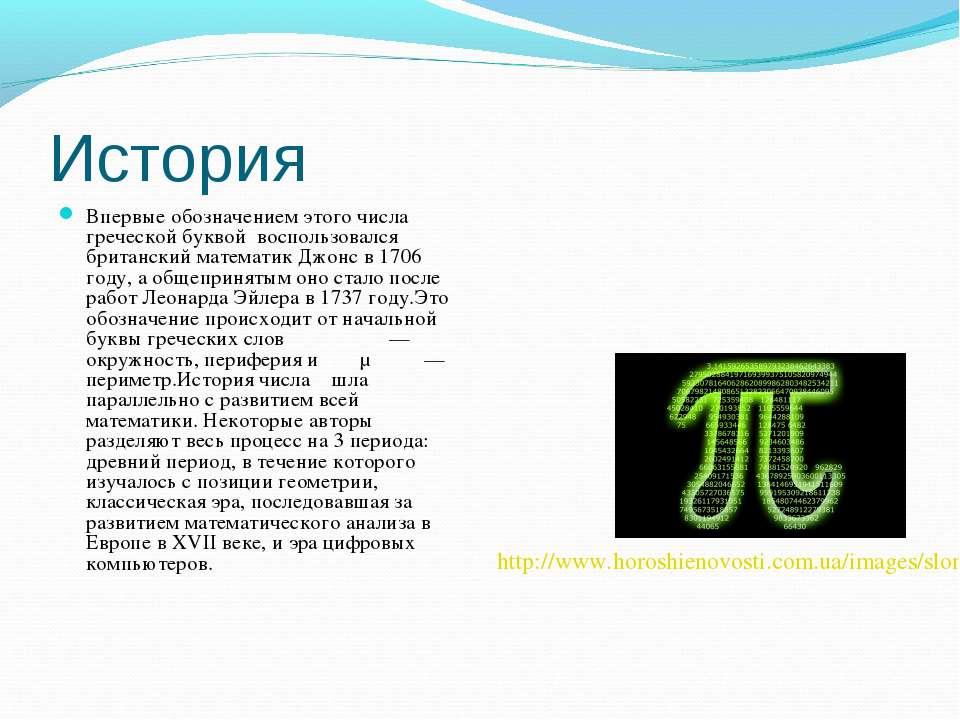 История Впервые обозначением этого числа греческой буквой воспользовался брит...