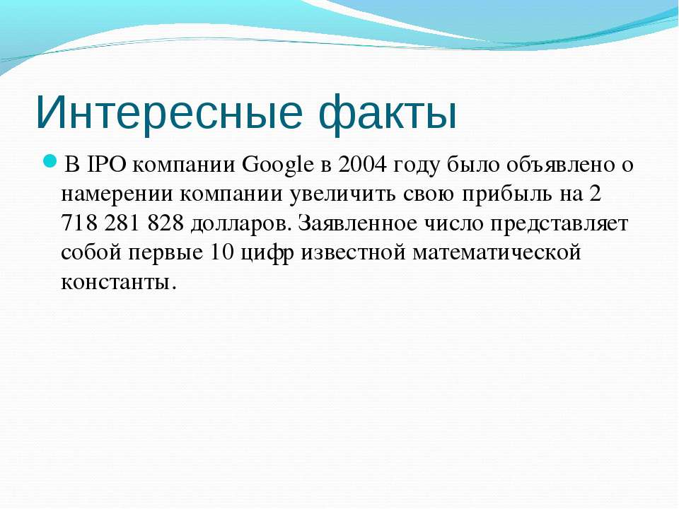 Интересные факты В IPO компании Google в 2004 году было объявлено о намерении...