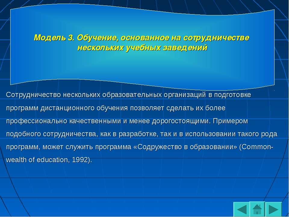 Сотрудничество нескольких образовательных организаций в подготовке программ д...
