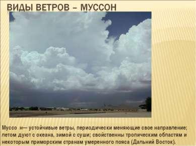 Муссо н— устойчивые ветры, периодически меняющие свое направление; летом дуют...