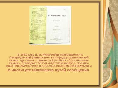 В 1861 году Д. И. Менделеев возвращается в Петербургский университет на кафед...
