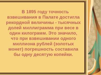 В 1895 году точность взвешивания в Палате достигла рекордной величины - тысяч...