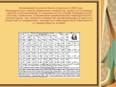 Величайшей заслугой было открытие в 1869 году Периодического закона химически...