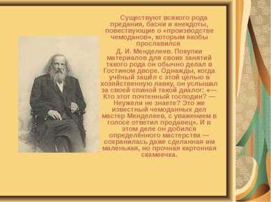 Существуют всякого рода предания, басни и анекдоты, повествующие о «производс...