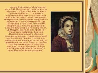 Мария Дмитриевна Менделеева, мать Д. И. Менделеева происходила из старинного ...