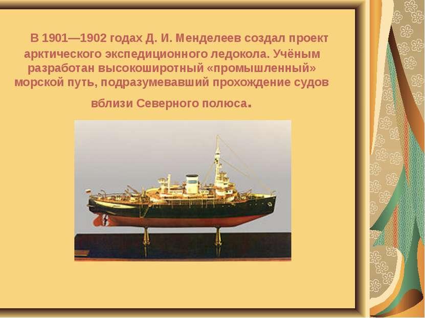 В 1901—1902 годах Д. И. Менделеев создал проект арктического экспедиционного ...