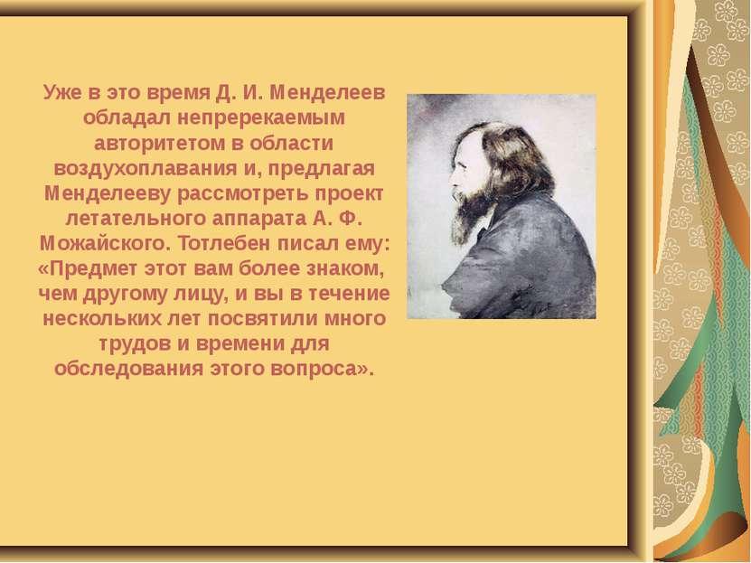 Уже в это время Д. И. Менделеев обладал непререкаемым авторитетом в области в...