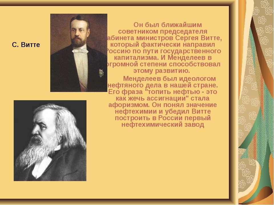 Он был ближайшим советником председателя кабинета министров Сергея Витте, кот...